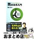 【中古】 DVDで始める!男のヨガ入門 / 房前 光芳 /