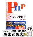 【中古】 やさしいPHP / 高橋 麻奈 / ソフトバンククリエイティブ [単行本(ソフトカバー)]【宅配便出荷】