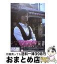 【中古】 「アンティーク~西洋骨董洋菓子店~」オフィシャル写真集 / editor ToI?kyoI? Shinshokan 2009 / 新書館 [大型本]【宅配便出荷】