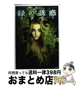 【中古】 緑の誘惑 Naka Tomoko SELECTION / 名香