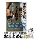 【中古】 マウンドに散った天才投手 / 松永 多佳...