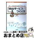 【中古】 Webサービスのつくり方 「新しい」を生み出すための33のエッセイ / 和田 裕介 / 技術評論社 [単行本(ソフトカバー)]【宅配便出荷】