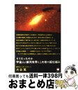【中古】 宇宙人と銀河世界とこの世の超仕組み そうだったのか / 大谷 篤 / ヒカルランド [単行本]【宅配便出荷】