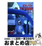 ボサノヴァ・ラテン名曲集 / 竹内 永和 / 現代ギター社 [楽譜]