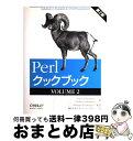 【中古】 Perlクックブック 2(volume 2) 第2版 / トム クリスチャンセン / オライリージャパン [単行本]【宅配便出荷】