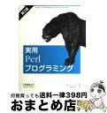 【中古】 実用Perlプログラミング 第2版 / Simon Cozens, 菅野 良二 / オライリージャパン [大型本]【宅配便出荷】
