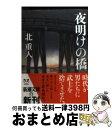 【中古】 夜明けの橋 / 北 重人 / 新潮社 [文庫]【宅配便出荷】
