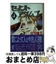 【中古】 セイントアダムズ 4 / 庄司 陽子 / 講談社 [文庫]【宅配便出荷】