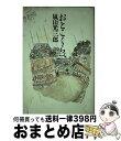 【中古】 おとこくらべ / 嵐山 光三郎 / 恒文社21 [単行本]【宅配便出荷】