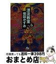 【中古】 漂流教室 6 / 楳図 かずお / 小学館 [文庫]【宅配便出荷】