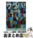 【中古】 サラバ! 中 / 西 加奈子 / 小学館 [文庫]【宅配便出荷】