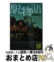 【中古】 駅物語 / 朱野 帰子 / 講談社 [文庫]【宅配便出荷】