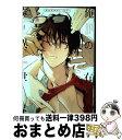 【中古】 俺の有害な異世界 / 新本 浦子 / リブレ [コミック]【宅配便出荷】