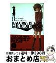 【中古】 BAMBOO BLADE 1 / 土塚 理弘, 五十嵐 あぐり / スクウェア・エニックス [コミック]【宅配便出荷】