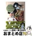 【中古】 セトギワ花ヨメ 6 / 胡桃 ちの / 竹書房 [コミック]【宅配便出荷】