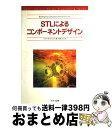 【中古】 STLによるコンポーネントデザイン / ユーリッヒ ブレイマン / アスキー [単行本]【宅配便出荷】