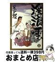 【中古】 浮浪雲 84 / ジョージ 秋山 / 小学館 [コミック]【宅配便出荷】