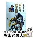 【中古】 のたり松太郎 15 / ちば てつや / ホーム社 [コミック]【宅配便出荷】