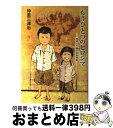 もうひとつのヒロシマ 秀男と千穂の似島物語 / 仲里 三津治 / 講談社
