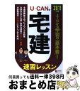 【中古】 UーCANの宅建速習レッスン 2011年版 / ユーキャン宅建試験研究会 / U-CAN [単行本(ソフトカバー)]【宅配便出荷】