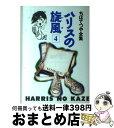 【中古】 ハリスの旋風(かぜ) 4 / ちば てつや / ホーム社 [コミック]【宅配便出荷】