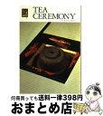【中古】 TEA CEREMONY / Kaisen Iguchi, John Clark / 保育社 [文庫]【宅配便出荷】