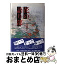 【中古】 花の語り部 / 川竹シマ / 人間出版 [単行本]【宅配便出荷】