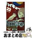 【中古】 ハイキュー!! 22 / 古舘 春一 / 集英社 [コミック]【宅配便出荷】