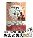 【中古】 ナイチンゲールの真実 信仰と献身の美徳を語る / 大川 隆法 / 幸福の科学出版 単行本 【宅配便出荷】