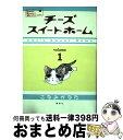 【中古】 チーズスイートホーム volume1 / こなみ かなた / 講談社 [コミック]【宅配便出荷】
