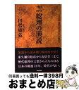 【中古】 1945〜2015総理の演説 ...