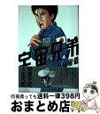 【中古】 宇宙兄弟 4 / 小山 宙哉 / 講談社 [コミッ...