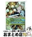 【中古】 魔王は勇者に攻略されました。 / 天野 かづき, 陸裕 千景子 / KADOKAWA/角川書店 [文庫]【宅配便出荷】