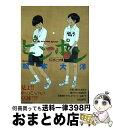 【中古】 ピンポン ピンポンへの道 / 松本 大洋 / 小学館 [ムック]【宅配便出荷】