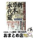 【中古】 新日本永代蔵 企業永続の法則 / 船橋 晴雄 / 日経BP [単行本]【宅配便出荷】