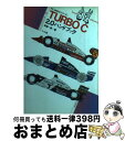【中古】 TURBO C 2.0ハンドブック PCー9800「シリーズ」 / 塚越 一雄 / ナツメ社 [単行本]【宅配便出荷】
