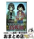 【中古】 ヤマノススメ volume 8 / しろ / 泰文堂 [コミック]【宅配便出荷】