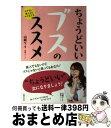 【中古】 ちょうどいいブスのススメ /主婦の友社/山崎