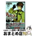 【中古】 ヘタリアAxis Powers Speciale 3 / 日丸屋 秀和 / 幻冬舎コミックス [コミック]【宅配便出荷】