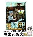 【中古】 セレブ漫画家一条さん 1 / KADOKAWA [コミック]【宅配便出荷】
