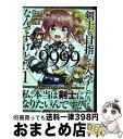 【中古】 剣士を目指して入学したのに魔法適性9999なんですけど!? 1 / KADOKAWA [コミック]【宅配便出荷】
