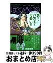 【中古】 ぼくの輪廻 5 / 小学館 [コミック]【宅配便出荷】