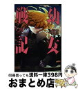 【中古】 幼女戦記 06 / 東條 チカ / KADOKAWA [コミック]【宅配便出荷】