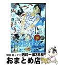 【中古】 猫のお寺の知恩さん 8 / オジロ マコト / 小学館 [コミック]【宅配便出荷】