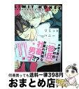 【中古】 リミットハニー / 新書館 [コミック]【宅配便出荷】
