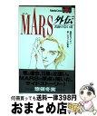 【中古】 Mars外伝 名前のない馬 / 惣領 冬実 / 講談社 [コミック]【宅配便出荷】