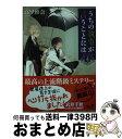 【中古】 うちの執事が言うことには 4 / 高里 椎奈 / KADOKAWA/角川書店 [文庫]【宅配便出荷】