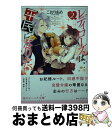 【中古】 レディローズは平民になりたい 2 / こおりあめ, ひだか なみ / KADOKAWA [文庫]【宅配便出荷】