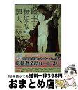 【中古】 騎士と無垢な罪人 / 和泉桂, yoco / KADOKAWA/角川書店 [文庫]【宅配便出荷】