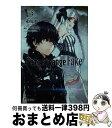 【中古】 Fate/strange Fake 3 / 成田良悟, 森井しづき / KADOKAWA/アスキー・メディアワークス [文庫]【宅配便出荷】